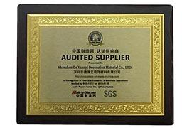 中国制zao网认证供应商奖牌